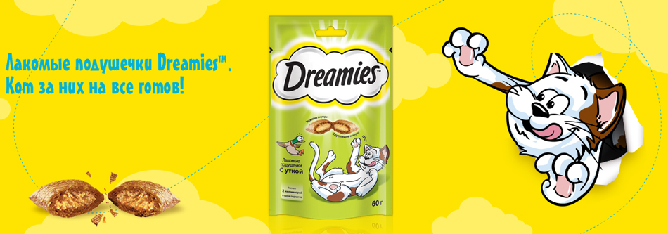 витамины Dreamies для котов